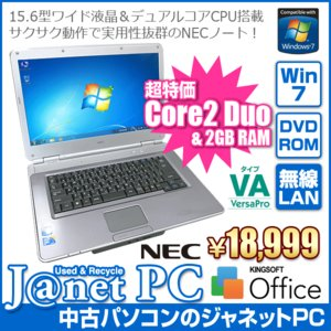 中古ノートパソコン Windows7 Core2Duo 2.53GHz メモリ2GB HDD160GB DVD-ROM 無線LAN Office付属 NEC VY25A/A-9|janetpc