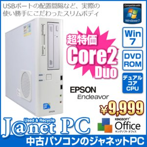 中古パソコン Windows7 デスクトップパソコン Core2Duo 2.93GHz RAM2GB HDD160GB DVD Office付属 EPSON Endeavor AT971|janetpc