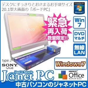 中古パソコン Windows7 デスクトップ 20.1型液晶一体型PC Pentium Dual Core 2.2GHz RAM2GB HDD320GB DVDマルチ Office付属 無線 SONY VAIO typeJ(ピンク)|janetpc