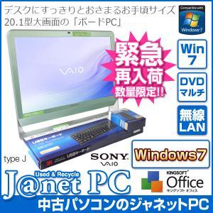 中古パソコン Windows7 20.1型液晶一体型 デスクトップPC Pentium Dual Core 2.2GHz RAM2GB HDD500GB DVDマルチ Office付属 無線 SONY VAIO typeJ(グリーン)|janetpc