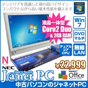 中古パソコン Windows7 19型液晶一体型 デスクトップパソコン Core2Duo 2.53GHz RAM2GB HDD320GB DVDマルチ 無線LAN Office付属 NEC VALUESTAR N VN750/RG6(白)|janetpc