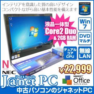 中古パソコン Windows7 19型液晶一体型 デスクトップパソコン Core2Duo 2.53GHz RAM2GB HDD320GB DVDマルチ 無線LAN Office付属 NEC VALUESTAR N VN750/RG6(黒)|janetpc