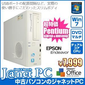 中古パソコン Windows7 デスクトップパソコン Pentium E5400 2.7GHz RAM2GB HDD500GB DVDマルチ Office付属 EPSON Endeavor AT971|janetpc