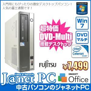 中古パソコン Windows7 デスクトップ Celeron 1.8GHz RAM2GB HDD160GB DVDマルチ Office付属 富士通 ESPRIMO|janetpc