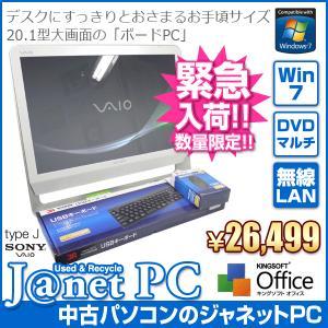 中古パソコン Windows7 20.1型液晶一体型 デスクトップPC Pentium Dual Core 2.7GHz RAM4GB HDD500GB DVDマルチ Office付属 無線 SONY VAIO typeJ(White)|janetpc