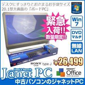 中古パソコン Windows7 デスクトップ 20.1型液晶一体PC Pentium Dual Core 2.7GHz RAM4GB HDD500GB DVDマルチ Office付属 無線 SONY VAIO typeJ(ブラウン02)|janetpc