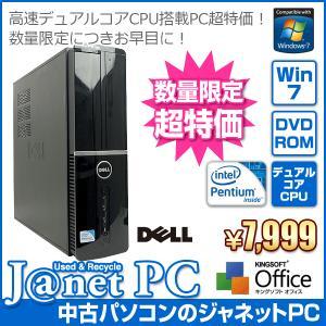 中古パソコン Windows7 デスクトップ Pentium E5300 2.6GHz メモリ2GB HDD160GB DVD-ROM Office付属 DELL Vostro 220s|janetpc