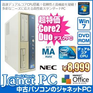 中古パソコン Windows7 デスクトップ デュアルコア Core2Duo 2.93GHz RAM2GB HDD160G DVD-ROM Office付属 NEC Mate MY29R/A|janetpc