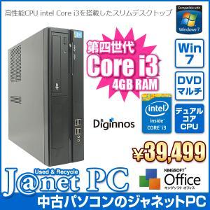 限定一台 中古パソコン Windows7 デスクトップパソコン 第四世代 Core i3-4130 3.4GHz RAM4GB HDD500GB DVDマルチ Diginnos Slim Magnate|janetpc