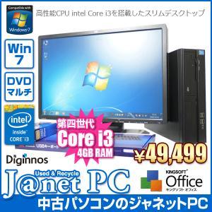 限定一台 中古パソコン 22インチ液晶セット Windows7 デスクトップパソコン 第四世代 Core i3-4130 3.4GHz RAM4GB HDD500GB DVDマルチ Diginnos Slim Magnate|janetpc