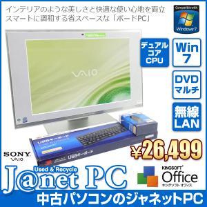 中古パソコン Windows7 デスクトップ 20.1型ワイド液晶一体PC Core2Duo E7200 2.53GHz RAM2GB HDD500GB DVDマルチ Office付属 無線 SONY VAIO typeL VGC-LN50DB|janetpc