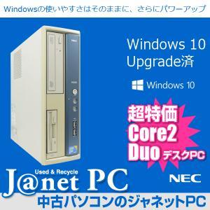 Windows10 アップグレード 中古パソコン デスクトップパソコン Core2Duo 2.93GHz RAM2GB HDD160G DVD-ROM Office付属 NEC Mate MY29R/A|janetpc