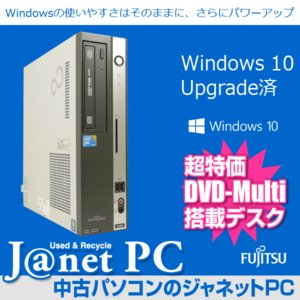 Windows10 アップグレード 中古パソコン デスクトップパソコン Core2Duo 2.93GHz RAM2GB HDD160GB DVDマルチ Office付属 富士通 ESPRIMO|janetpc