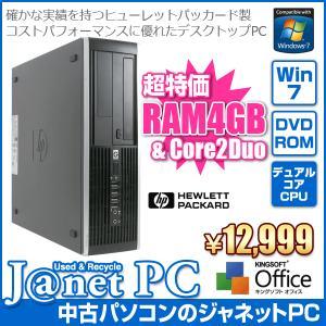 中古パソコン Windows7 デスクトップパソコン Core2Duo 2.93GHz RAM4GB HDD160GB DVD Office付属 hp 6000pro|janetpc