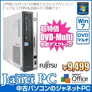 中古パソコン Windows7 デスクトップパソコン Pentium Dual Core 2.60GHz RAM2GB HDD160GB DVDマルチ Office付属 富士通 ESPRIMO|janetpc
