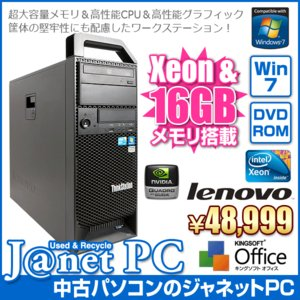 中古パソコン Windows7 デスクトップパソコン Quadro 4000 Xeon W3550 3.06GHz RAM16GB HDD250GB DVD Office付属 lenovo ThinkStation S20|janetpc