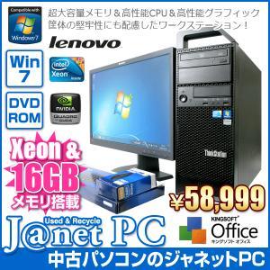 中古パソコン Windows7 23インチ液晶セット デスクトップPC Quadro 4000 Xeon W3550 3.06GHz RAM16GB HDD250GB DVD Office付属 lenovo ThinkStation S20|janetpc