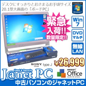 中古パソコン Windows7 20.1型液晶一体型 デスクトップPC Pentium E5700 2.7GHz RAM4GB HDD500GB DVDマルチ Office付属 無線 SONY VAIO typeJ(ピンク02)|janetpc