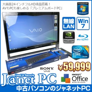 中古パソコン Windows7 24型フルHD液晶一体型 デスクトップPC Core2Duo E7500 2.93GHz RAM4GB HDD1TB ブルーレイ Office付 無線 SONY VAIO typeL VPCL118FJ/S|janetpc
