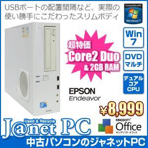 中古パソコン Windows7 デスクトップパソコン Core2Duo 2.93GHz RAM2GB HDD160GB DVDマルチ Office付属 EPSON Endeavor AT971|janetpc