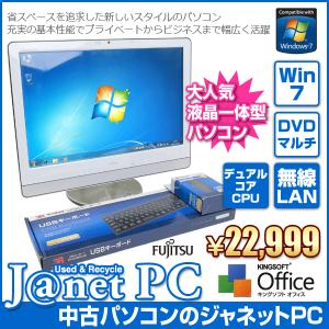 中古パソコン Windows7 19型液晶一体型 デスクトップPC Core2Duo P8400 2.26GHz メモリ2GB HDD500GB DVDマルチ Office付属 無線 富士通 FMV DESKPOWER F/C70D|janetpc