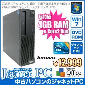 中古パソコン Windows7 デスクトップパソコン Core2Duo 2.93GHz RAM4GB HDD250GB DVD-ROM Office付属 lenovo ThinkCentre M70e Small|janetpc