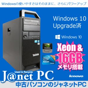 Windows10 アップグレード 中古パソコン デスクトップパソコン Quadro 4000 Xeon W3550 3.06GHz RAM16GB HDD250GB DVD Office付属 lenovo ThinkStation S20|janetpc