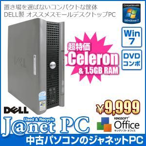 中古パソコン Windows7 デスクトップパソコン コンパクト Celeron 1.6GHz RAM1.5GB HDD80GB DVDコンボ Office付属 DELL OPTIPLEX 755 USFF|janetpc