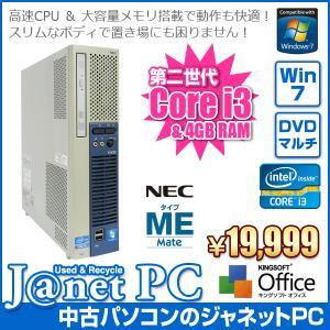 中古パソコン Windows7 デスクトップパソコン 第二世代 Core i3-2100 3.10GHz RAM4GB HDD250GB DVDマルチ Office付属 NEC Mate MK31L/E|janetpc