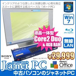 中古パソコン Windows7 20.1型液晶一体型 デスクトップPC Core2Duo E7400 2.80GHz RAM4GB HDD500GB ブルーレイ Office付属 無線 SONY VAIO typeL VGC-LN|janetpc