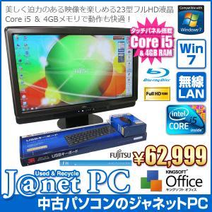中古パソコン Windows7 23型ワイド液晶一体型 Core i5-450M 2.40GHz メモリ4GB HDD1TB ブルーレイ タッチパネル Office付属 無線 富士通 FMV FH700/5AT(黒茶)|janetpc