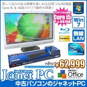 中古パソコン Windows7 23型ワイド液晶一体型 Core i5-450M 2.40GHz メモリ4GB HDD1TB ブルーレイ タッチパネル Office付属 無線 富士通 FMV FH700/5AT(白)|janetpc