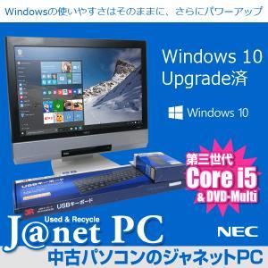 Windows10 アップグレード 中古パソコン 19型液晶一体型 デスクトップPC 第三世代 Core i5-3230M 2.60GHz RAM2GB HDD250GB DVDマルチ Office付属 NEC MK26T/GF|janetpc