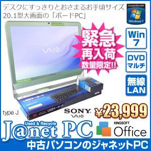 中古パソコン Windows7 20.1型液晶一体型 デスクトップPC Pentium E5400 2.7GHz RAM2GB HDD320GB DVDマルチ Office付属 無線 SONY VAIO typeJ(グリーン02)|janetpc