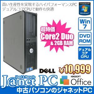 中古パソコン Windows7 デスクトップパソコン Core2Duo 2.93GHz RAM2GB HDD250GB DVD-ROM Office付属 DELL OPTIPLEX 780DT|janetpc