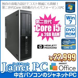 中古パソコン Windows7 デスクトップパソコン 第2世代 Core i5-2400 3.1GHz メモリ2GB HDD250GB DVD-ROM Office付属 hp 6200Pro|janetpc