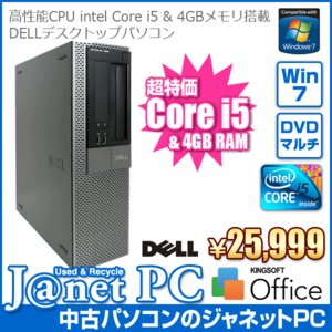 中古パソコン Windows7 デスクトップパソコン Core i5-650 3.2GHz RAM4GB HDD250GB DVDマルチ Office付属 DELL OPTIPLEX 980DT|janetpc
