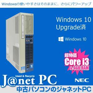Windows10 アップグレード 中古パソコン デスクトップパソコン 第二世代 Core i3-2100 3.10GHz RAM4GB HDD250GB DVDマルチ Office付属 NEC Mate MK31L/E|janetpc