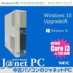 Windows10 アップグレード 中古パソコン デスクトップパソコン 第二世代 Core i3-2100 3.10GHz RAM2GB HDD250GB DVDマルチ Office付属 NEC Mate MK31L/E|janetpc