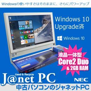 Windows10 アップグレード 中古パソコン 19型液晶一体型 デスクトップ Core2Duo 2.53GHz RAM2GB HDD320GB DVDマルチ 無線LAN Office付属 NEC VN750/RG6(白)|janetpc