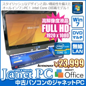 中古パソコン Windows7 21.5インチ フルHD液晶一体型 Core i3-2120 3.30GHz RAM2GB HDD500GB DVDマルチ 無線LAN Office付属 lenovo IdeaCentre B320|janetpc