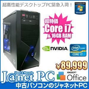 中古パソコン Windows7 デスクトップパソコン 第二世代 Core i7-2600K 3.40GHz RAM16GB HDD1TB DVDマルチ Office付属 自作デスクトップ|janetpc