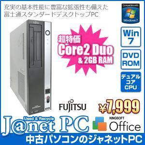 処分特価! 中古パソコン Windows7 デスクトップパソコン Core2Duo 2.33GHz RAM2GB HDD80GB DVD-ROM Office付属 富士通 ESPRIMO|janetpc