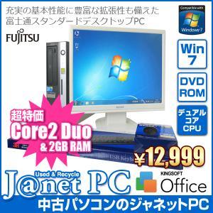 処分特価! 中古パソコン Windows7 17インチ液晶セット デスクトップパソコン Core2Duo 2.33GHz RAM2GB HDD80GB DVD-ROM Office付属 富士通 ESPRIMO|janetpc