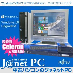 Windows10 アップグレード 中古パソコン 15インチ液晶セット デスクトップパソコン Celeron G550 2.6GHz RAM2GB HDD250GB DVDマルチ Office付属 富士通 D551/FX|janetpc