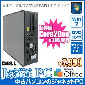 中古パソコン Windows7 デスクトップパソコン Core2Duo E6300 1.86GHz RAM2GB HDD80GB DVDコンボ Office付属 DELL OPTIPLEX 745 SFF|janetpc