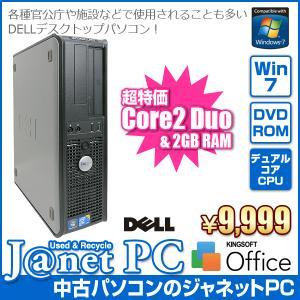中古パソコン Windows7 デスクトップパソコン Core2Duo 2.80GHz RAM2GB HDD160GB DVD-ROM Office付属 DELL OPTIPLEX 380DT|janetpc