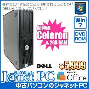 中古パソコン Windows7 デスクトップパソコン Celeron 2.40GHz RAM2GB 80GB DVD Office付属 Windows7 DELL OPTIPLEX 380DT|janetpc
