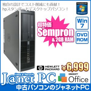 中古パソコン Windows7 デスクトップパソコン Sempron 2.90GHz RAM2GB HDD160GB DVD Office付属 hp 6005Pro|janetpc