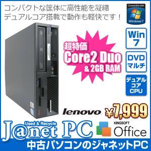 中古パソコン Windows7 デスクトップパソコン Core2Duo E6300 1.86GHz RAM2GB HDD160GB DVDマルチ Office付属 lenovo ThinkCentre M55e janetpc